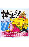 神コピ!for Windows