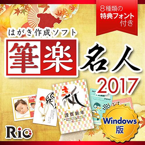 筆楽名人2017 for Win