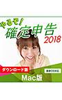 やるぞ!確定申告2018[mac版]|平成29年分確定申告対応 節税対策 税理士監修 電話・メール・リモート操作サポート無料 追加料金0円