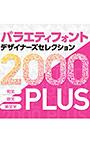 【特典付き】バラエティフォント デザイナーズセレクション2000 Plus|フリーフォント2000以上収録 チラシ、ポスターなどで使えるイラスト500種収録