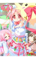 ケーキ×3!-苺いちえ-