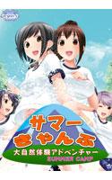 サマー☆きゃんぷ Windows8対応版