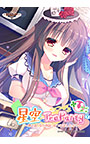 【0円】星空TeaParty 〜第2話「宝の地図」見つけましたか?〜 ぷらすぼいす