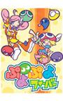 ぷよぷよフィーバー ver2.0