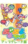 ぷよぷよフィーバー ver2.0(アップグレード版)