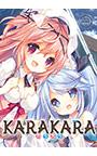 KARAKARA 【全年齢向け】