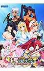 七姫コレクション Princess Collection ~美しき巨乳姫と人類最強の男~