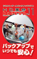 HD革命/BackUp Ver.11 ダウンロード版
