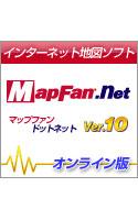 MapFan.net ダウンロード版