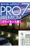 3DマイホームデザイナーPRO7 PREMIUM 2ライセンス版