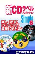 新CDラベルプロダクションSimple6  オンラインエディション