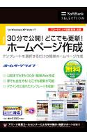 SoftBank SELECTION ホームページライフ