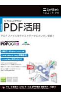 やさしくPDFOCR v.2.0