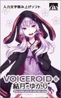 VOICEROID+ 結月ゆかり ダウンロード版