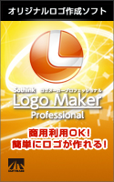 Logo Maker Professional ダウンロード版