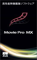 Movie Pro MX ダウンロード版