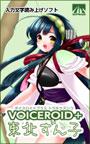 VOICEROID+ 東北ずん子 ダウンロード版
