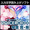 VOICEROID+ 琴葉 茜・葵 ダウンロード版