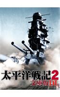 太平洋戦記2 文庫版 DL