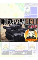 鋼鉄の騎士II 文庫版 DL