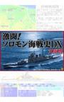激闘!ソロモン海戦史DX 文庫版 DL