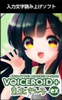 VOICEROID+ 東北ずん子 EX ダウンロード版