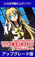 VOICEROID+ 民安ともえ アップグレード版