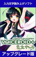 VOICEROID+ 東北ずん子 アップグレード版