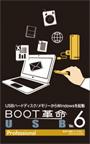 BOOT革命/USB Ver.6 Professional ダウンロード版