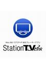 Mac向け DTCP-IPプレーヤーアプリ StationTV Link