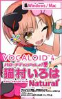 VOCALOID4 猫村いろは ナチュラル ダウンロード版