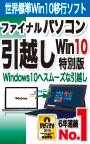 ファイナルパソコン引越し Win10特別版 ダウンロード版