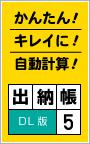 出納帳5 DL版