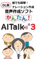 かんたん! AITalk 3