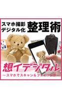 想イデジタル 〜スマホでスキャン&ファイリング〜