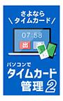 パソコンでタイムカード管理2 DL版