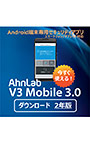 Android端末専用セキュリティ AhnLab V3 Mobile 3.0 (2年版) ダウンロード