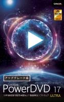 PowerDVD 17 Ultra アップグレード ダウンロード版