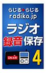 ラジオ 録音 保存4 DL版