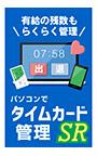 パソコンでタイムカード管理SR DL版