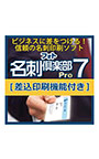 フォト名刺倶楽部7 Pro [差込印刷機能付き]