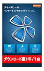 クイックヒールインターネットセキュリティ プレミアム(最新版)1台1年版 ダウンロード版