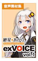 紲星あかり exVOICE Vol.1