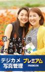 デジカメ写真管理プレミアム DL版 1.00