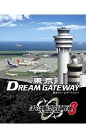 ぼくは航空管制官3東京ドリームゲートウェイ