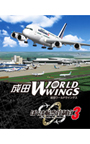 ぼくは航空管制官3成田ワールドウイングス