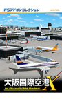 FSアドオンコレクション大阪国際空港