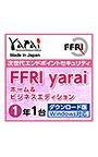 FFRI yarai Home and Business Edition Windows対応 (1年/1台版) DL版
