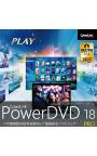 PowerDVD 18 Pro ダウンロード版