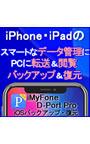 iMyFone D-Port Pro:iOSバックアップ・復元